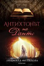 Антихтонът на Данте, 2015