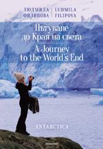 Пътуване до Края на света