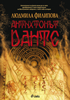 Dante's Antichthon